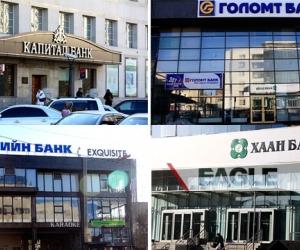 ЦАГААН САР: Зарим банкууд ажиллаж байна