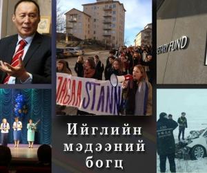 Ийглийн мэдээний богц: Монгол сурагчийг Шведээс албадан гаргахыг эсэргүүцэн 1500 оюутан жагсаал хийлээ