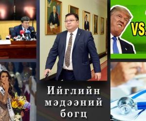 Ийглийн мэдээний богц: С.Эрдэнэ АН-ын шинэ даргаар сонгогдлоо