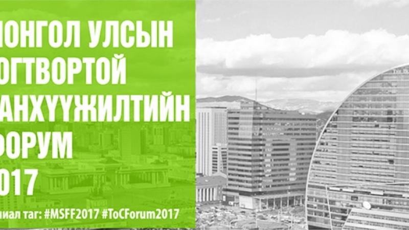 """""""Монгол Улсын Тогтвортой санхүүжилтийн Форум 2017"""" болж байна"""