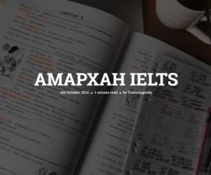 Амархан IELTS