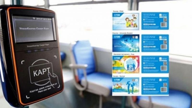 Оюутны нийтийн тээврийн цахим карт хоёрдугаар сарын 1-нийг хүртэл үйлчлэхгүй