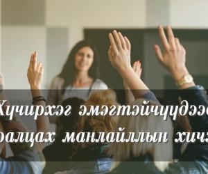 Хүчирхэг эмэгтэйчүүдээс суралцах манлайллын хичээл
