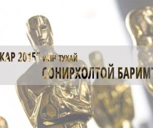 """""""Оскар 2015""""-ийн тухай сонирхолтой баримтууд"""