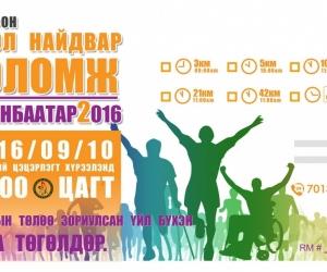 Энэ сарын 10-ний өдөр бүх нийтийн хандивын марафон болно