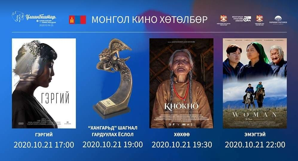 Улаанбаатар олон улсын кино наадмын Хангарьд шагналын эзэн өнөөдөр тодорно
