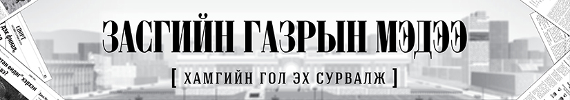 012(4) Европын Холбооноос Монгол Улсад тусламж үзүүлэхээр болжээ