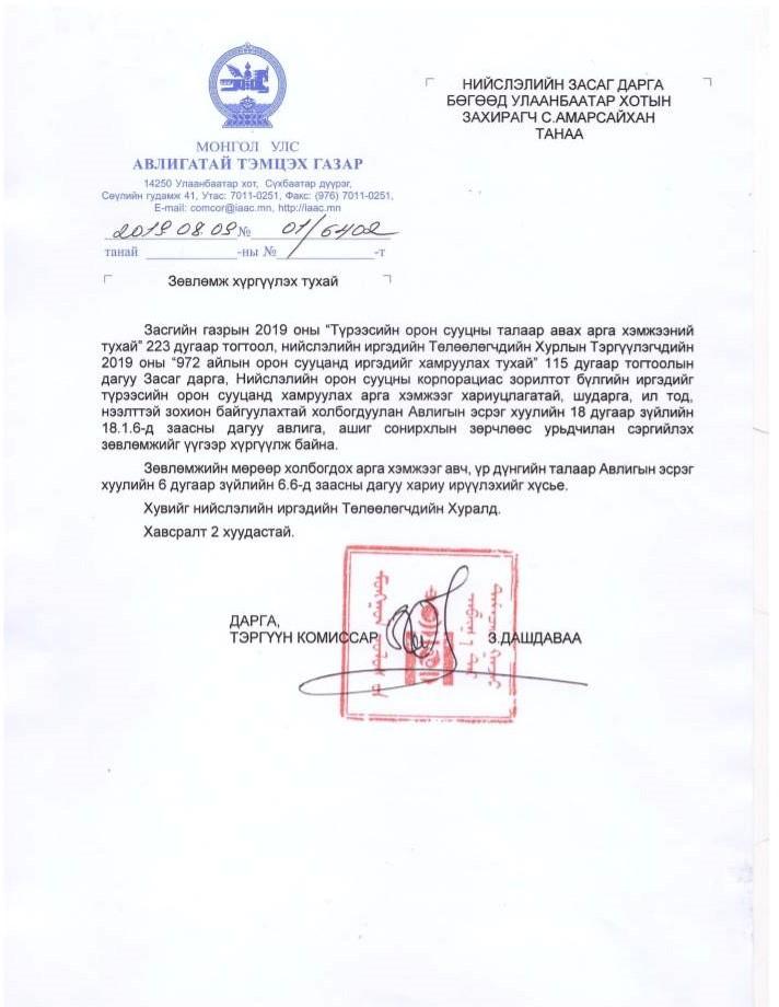 02(1193) АТГ-аас түрээсийн орон сууцны сонгон шалгаруулалтын талаар зөвлөмж хүргүүлжээ