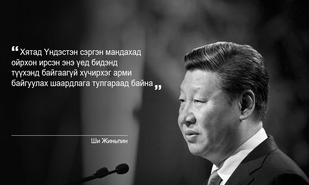Ши Жиньпиний Монголын талаар хэлсэн үгс