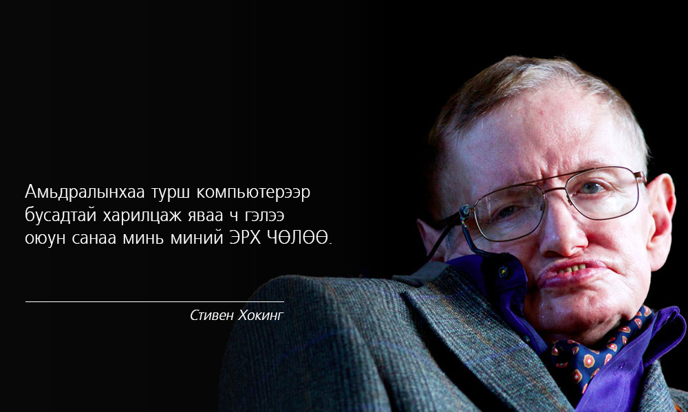 Амьдралд урам, итгэл өгөх Стивен Хокингийн үгс