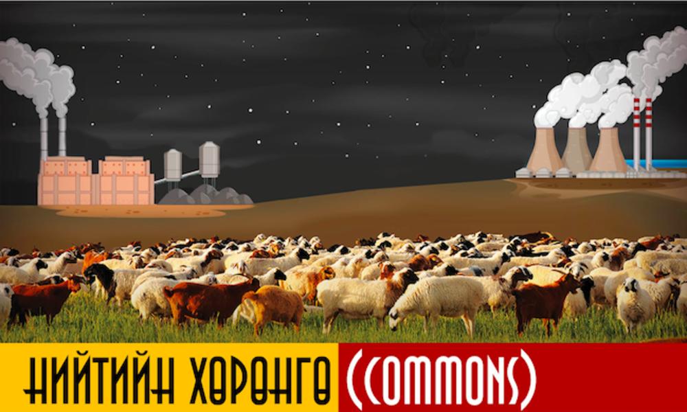 Нийтийн хөрөнгө (commons)