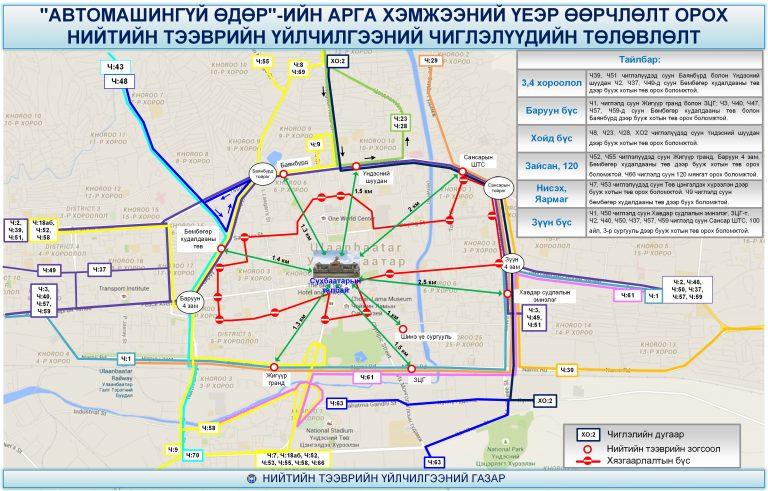 Өнөөдөр 17.00 цаг хүртэл нийтийн тээврийн чиглэлд өөрчлөлт орно