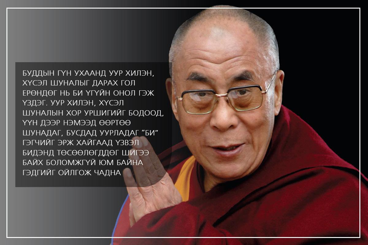 Далай лам: Энэрэнгүй байх нь хүний үндсэн шинж чанар