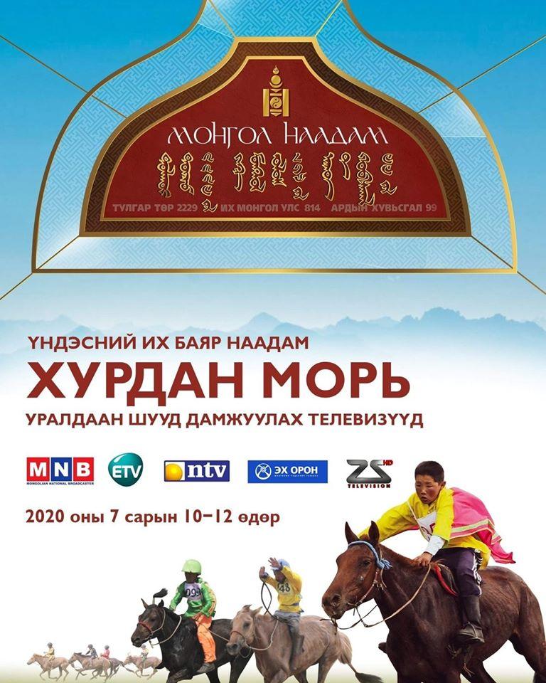 Цахим онцлогтой Монгол наадам
