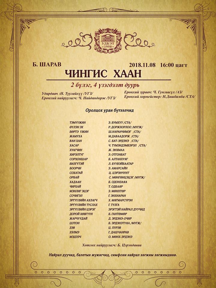 """""""Монгол бахархалын өдөр""""-т зориулан Б.Шарав """"Чингис хаан"""" дуурийг тоглоно"""
