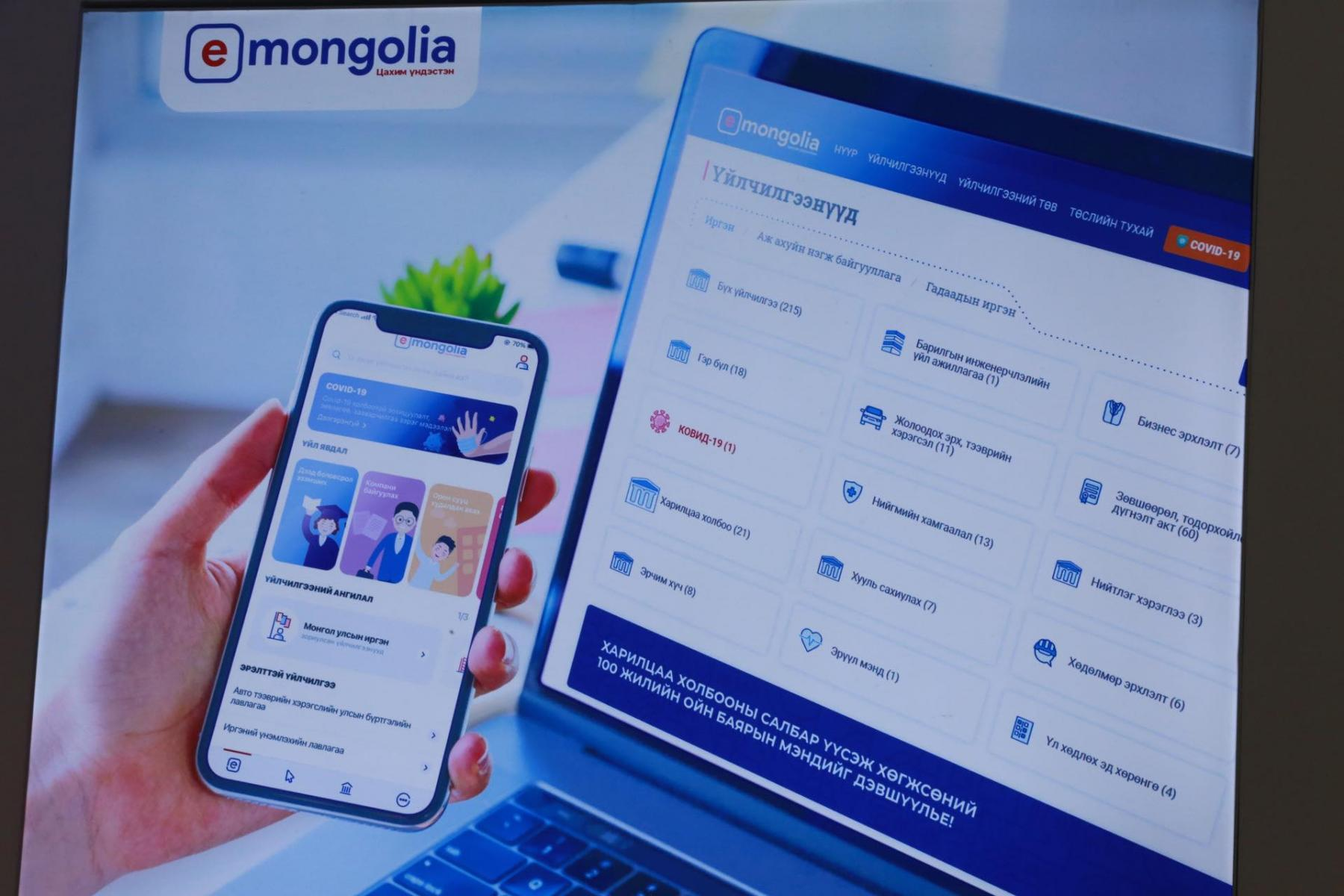 """Төрийн үйлчилгээг цахимаар олгох """"E-Mongolia"""" төв Төв шууданд ажиллаж эхэллээ"""