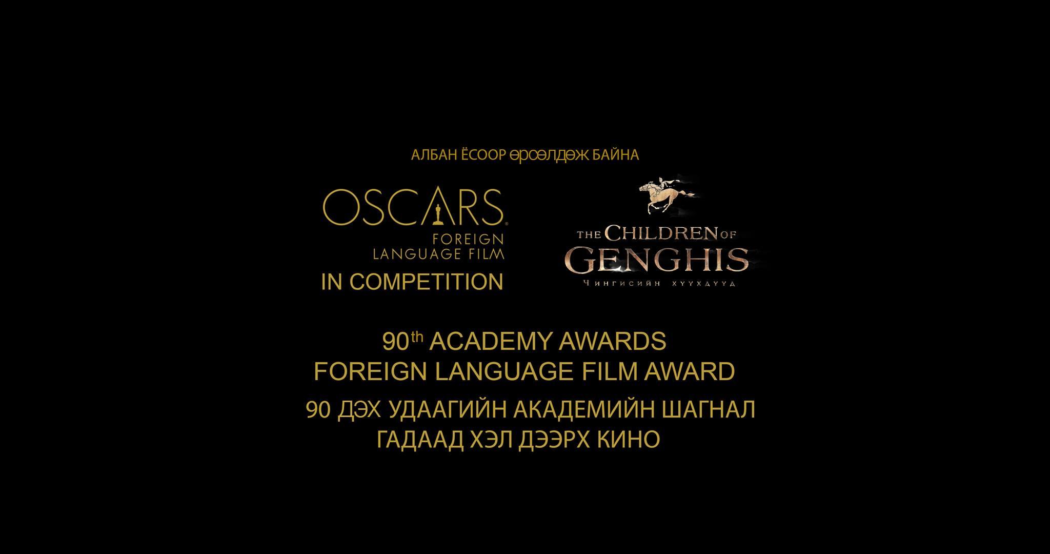 """и quot;дети Чингис"""" и художественный фильм будет конкурировать на Оскар"""