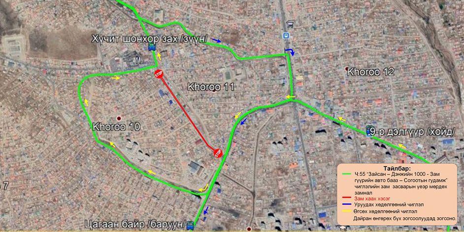 Дэнжийн мянгын авто замыг хааж, нийтийн тээврийн 4 чиглэлд түр өөрчлөлт орно