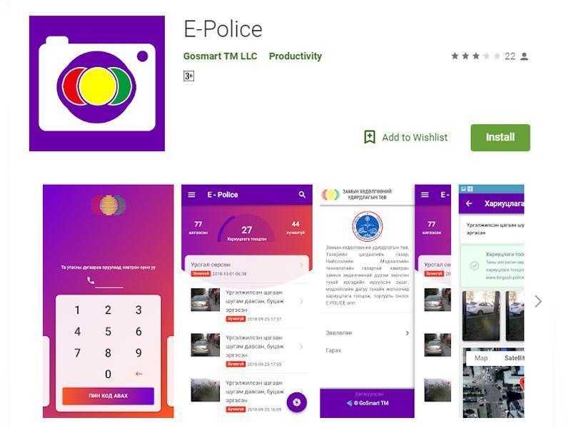 """""""E-Police"""" аппликейшнээр иргэдээс 10 төрлийн зөрчлийн мэдээлэл авч байна"""