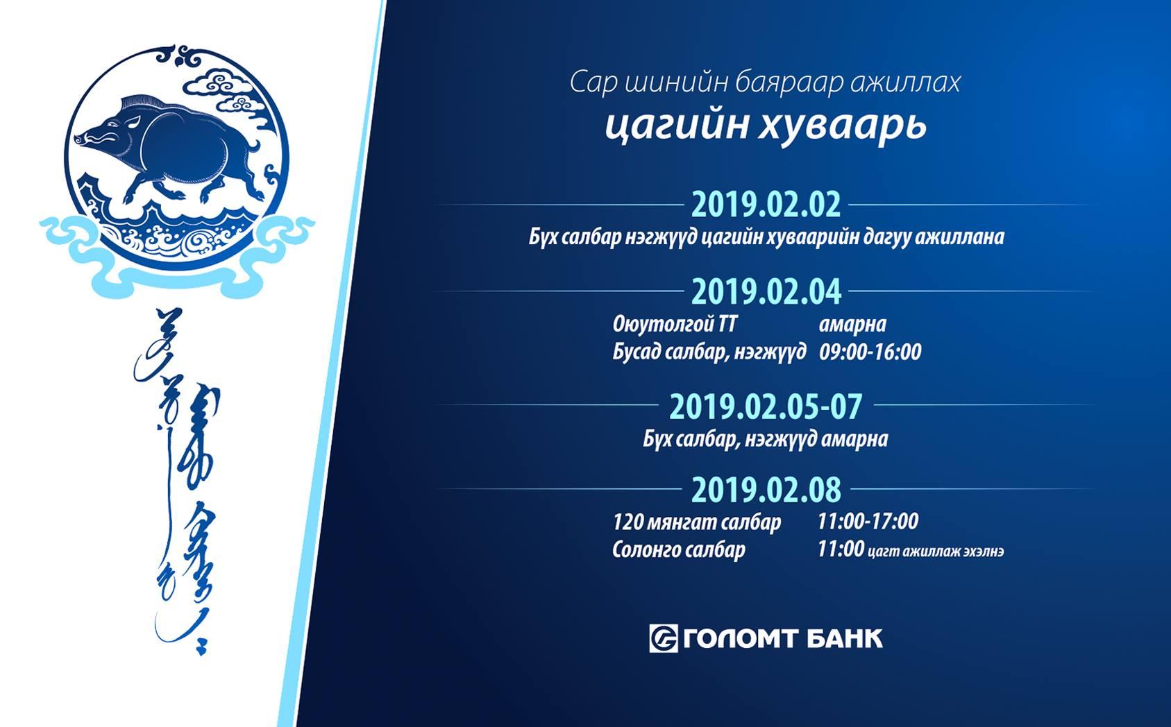 Сар шинийн баяраар банкуудын ажиллах хуваарь