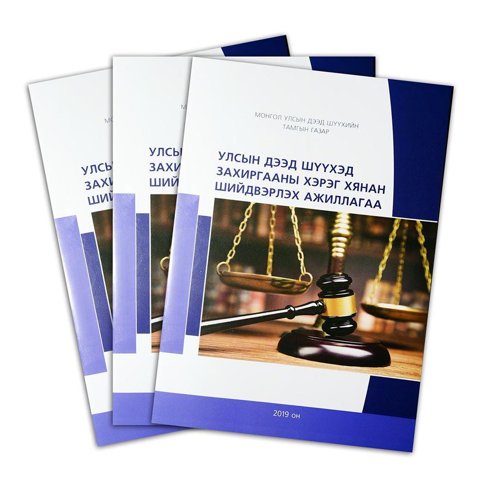 Дээд шүүхэд хэрэг хянан шийдвэрлэх ажиллагааны талаар гарын авлага хэвлэгдлээ