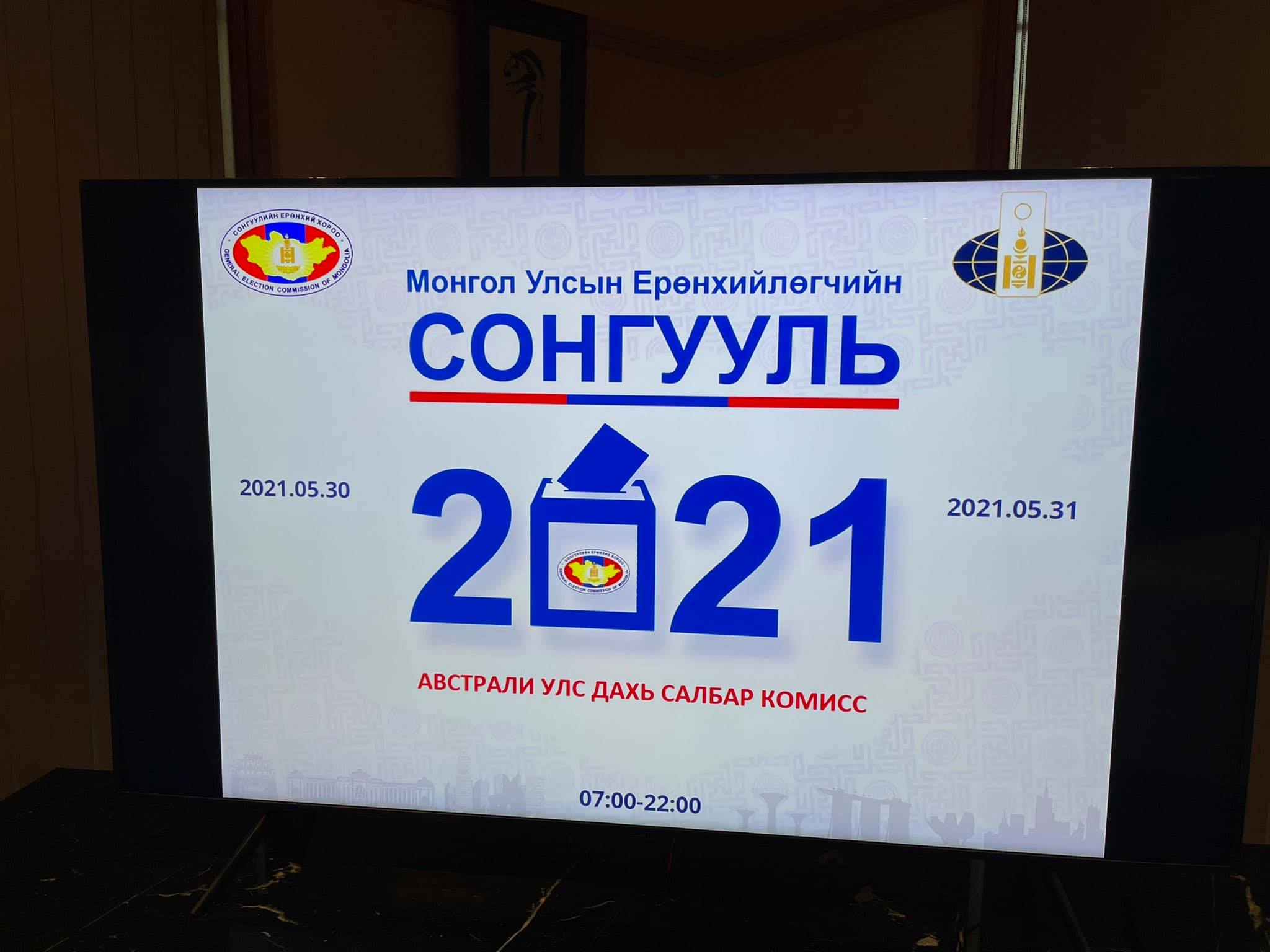 Гадаад дахь монголчууд Ерөнхийлөгчийн сонгуульд саналаа өгч байна