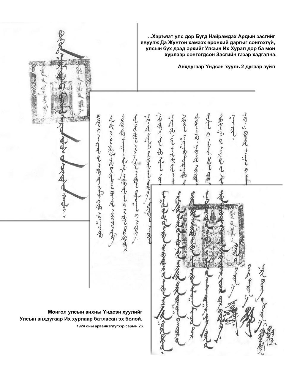 Анхны Үндсэн хуулиа баталж, Бүгд Найрамдах улсаа тунхагласан түүхт өдөр